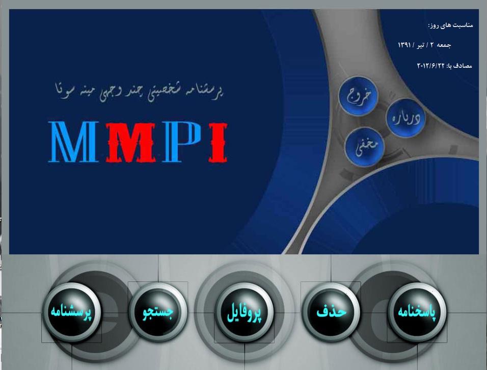 صفحه اصلی نرم افزار MMPI