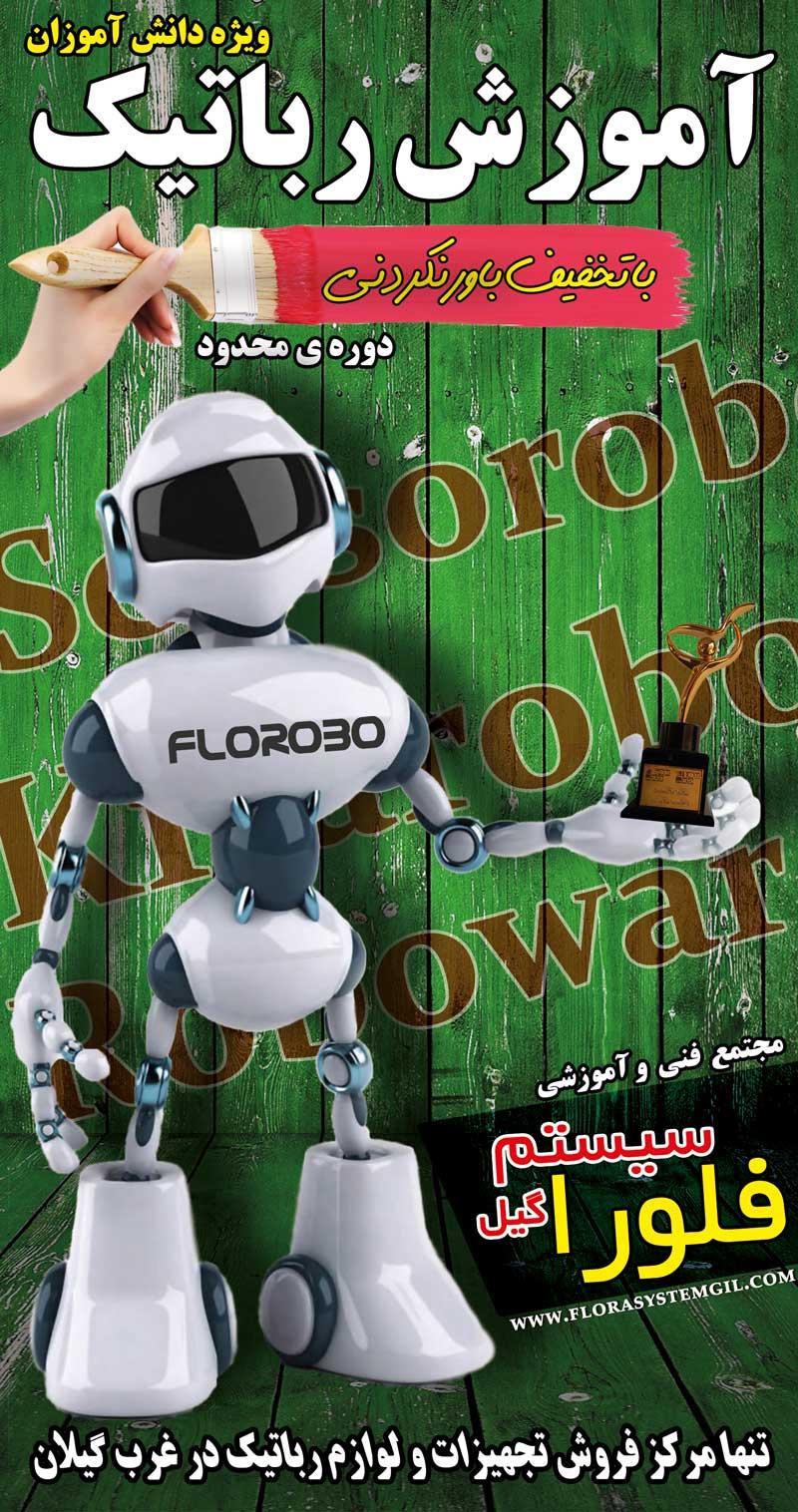 رباتیک فلورا سیستم گیل